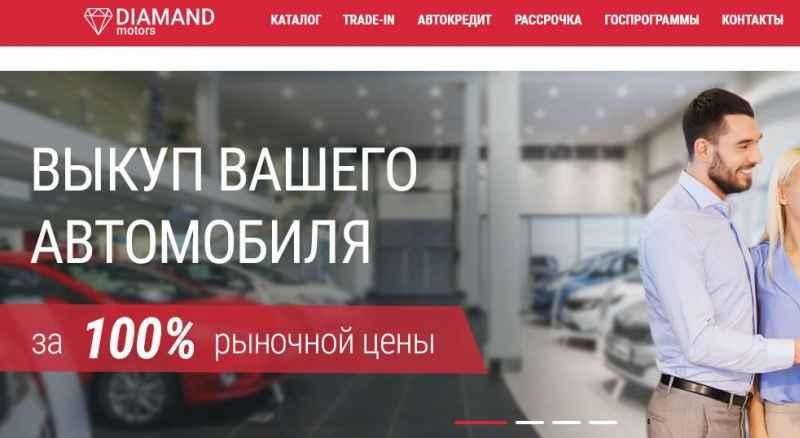 Автосалон Диаманд Моторс отзывы