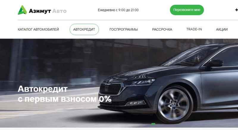 Автосалон Азимут Авто отзывы
