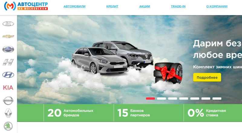 Автосалон Автоцентр на Московском отзывы