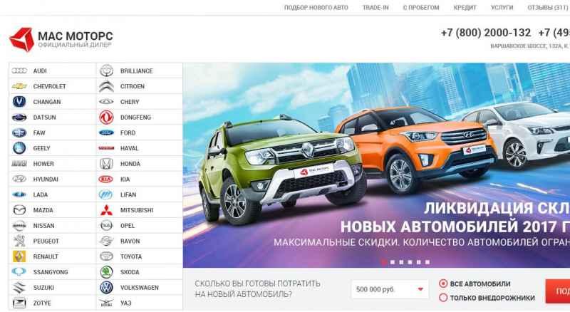 Автосалон Мас Моторс отзывы