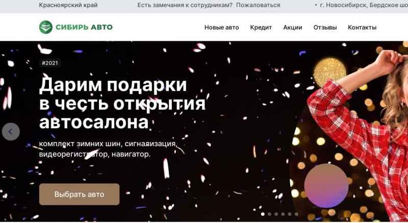 Автосалон Сибирь Авто отзывы