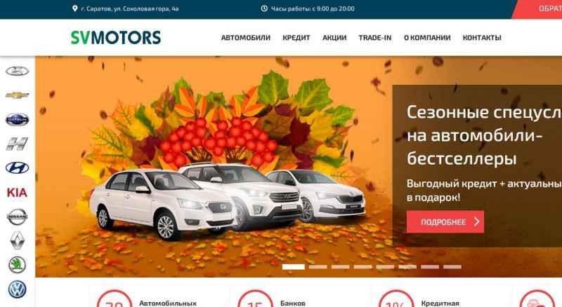 Автосалон Св Моторс отзывы