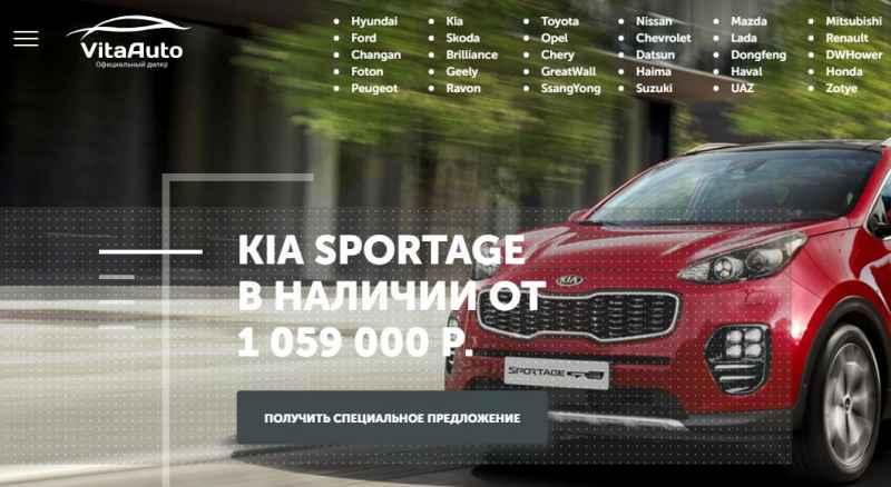 Автосалон Вита Авто | Vita Auto отзывы