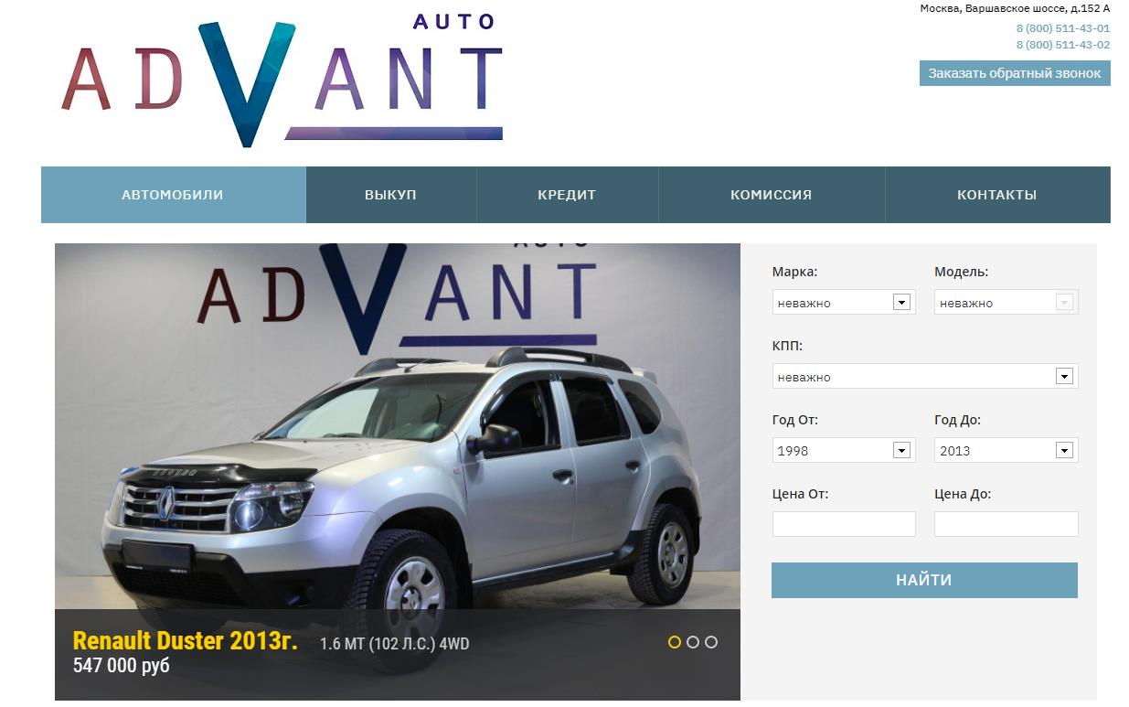 Автосалон Адвант Авто   Advant Auto отзывы