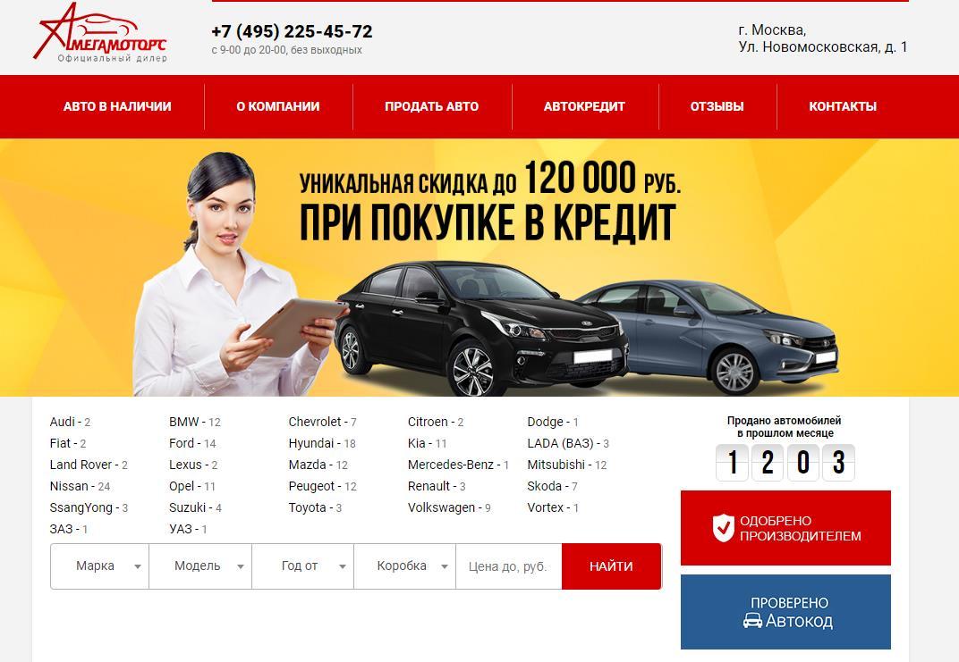 Автосалон Амега Моторс отзывы