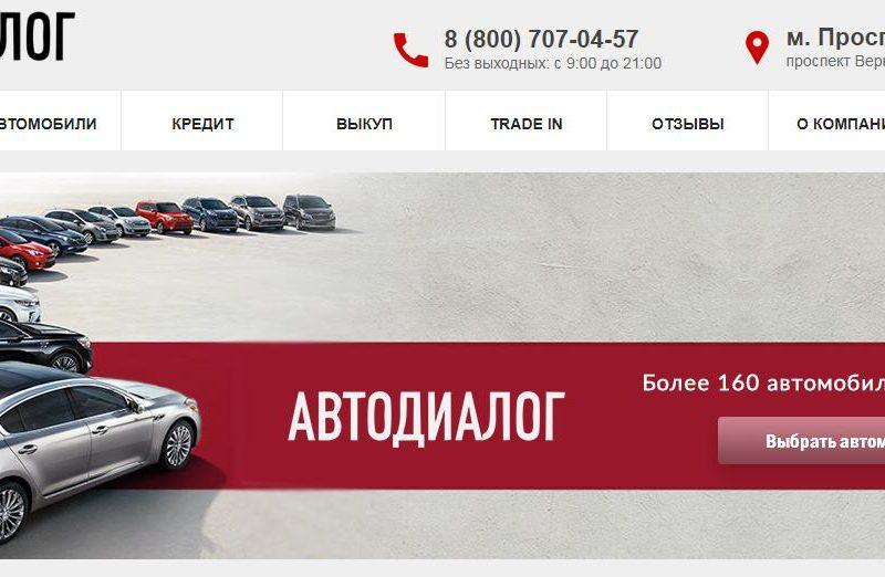 Автосалон Автодиалог отзывы