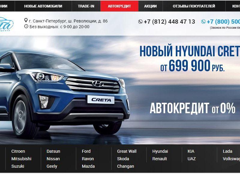 Автосалон Охта отзывы
