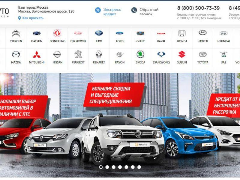 Автосалон Риа Авто | Ria Avto отзывы