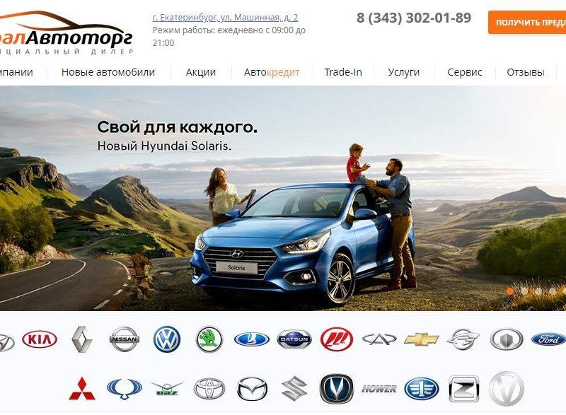 Автосалон Урал Автоторг отзывы