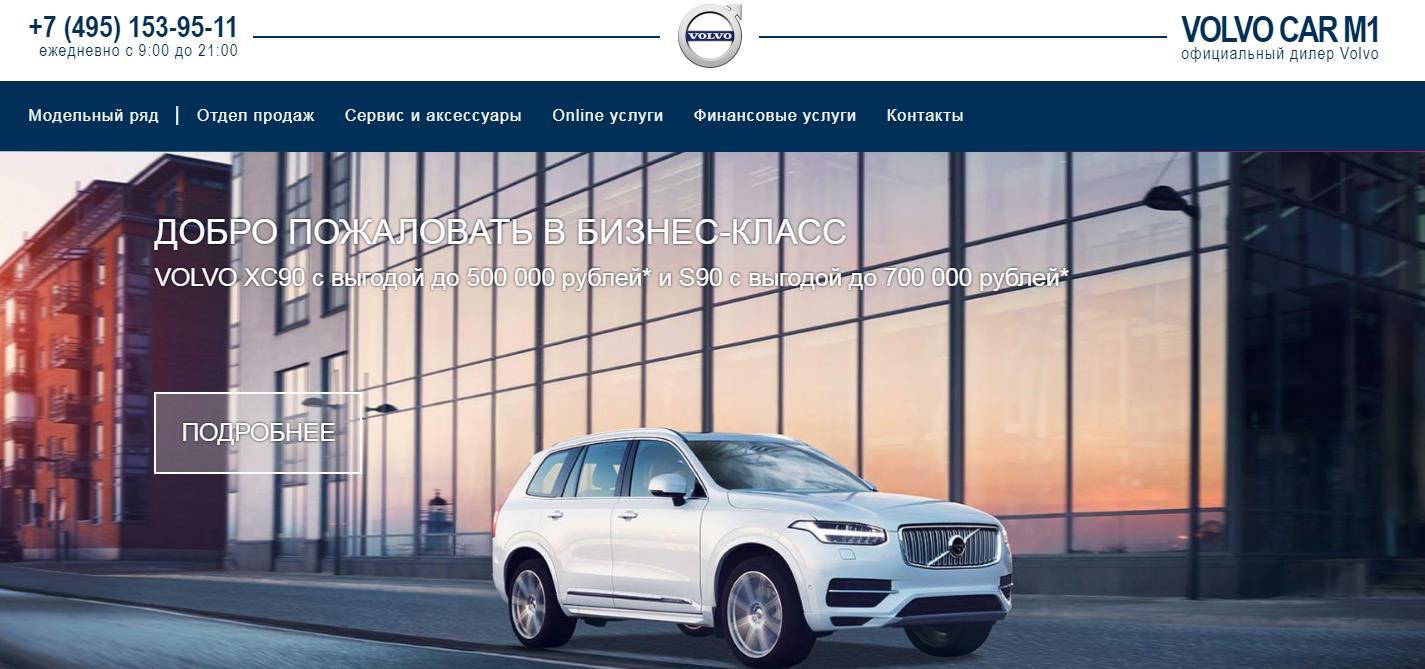 Автосалон Volvo Car M1   Вольво Кар М1 отзывы