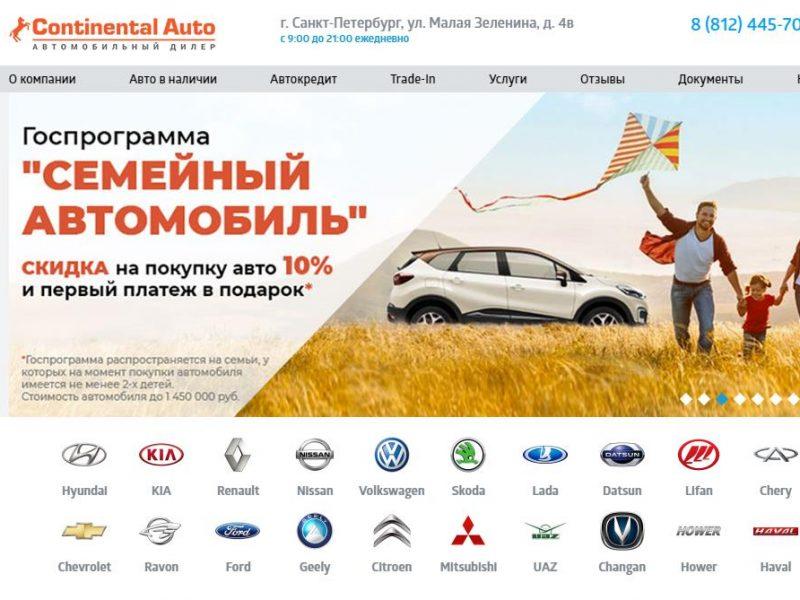 Автосалон Continental Auto | Континенталь Авто отзывы