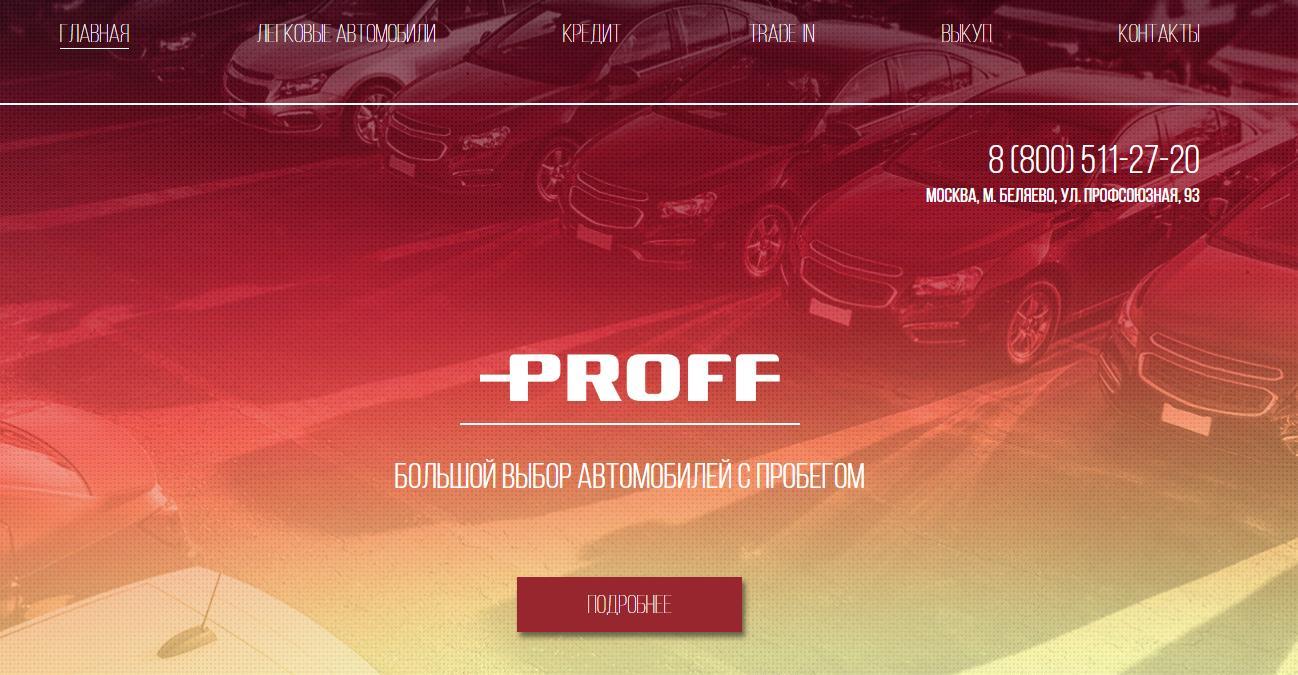 Автосалон Proff отзывы
