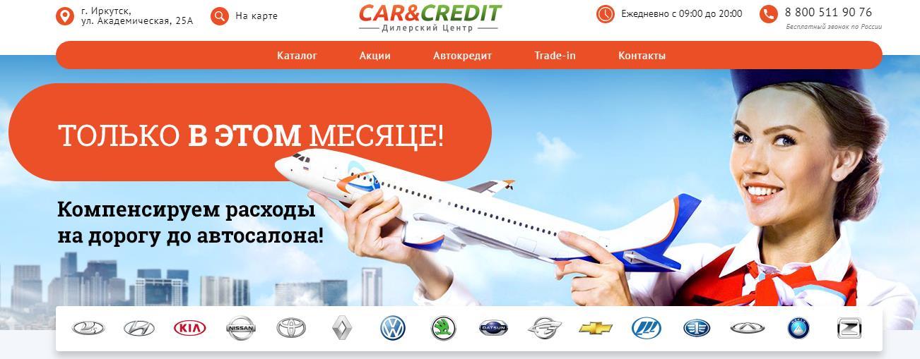 Автосалон Car&CRedit отзывы