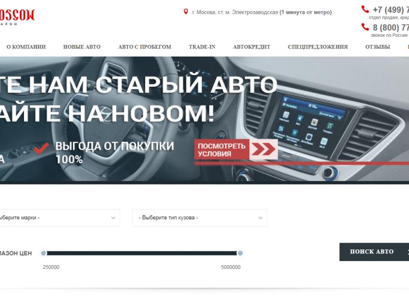 Автосалон auto moscow отзывы