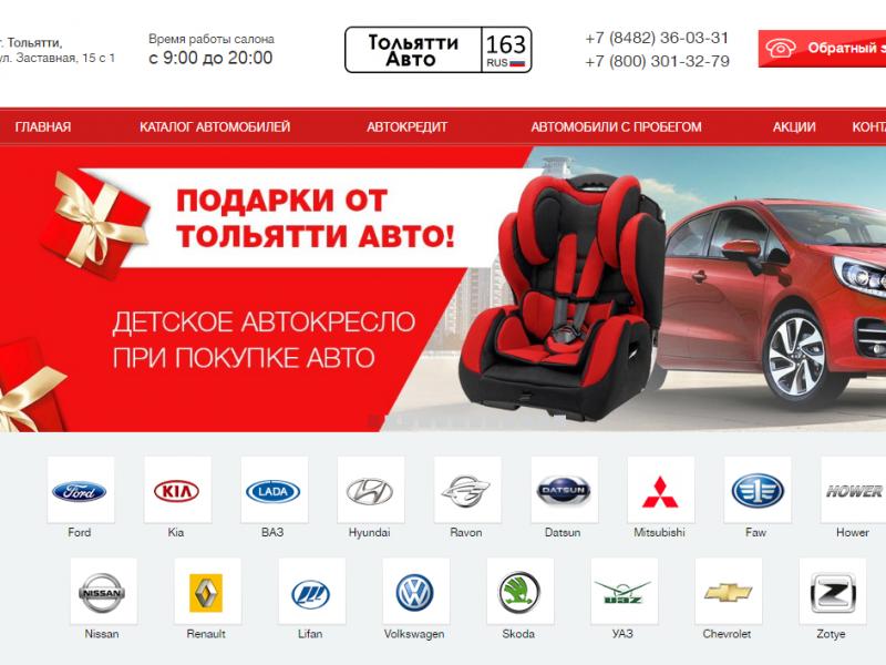 Автосалон Тольятти Авто отзывы