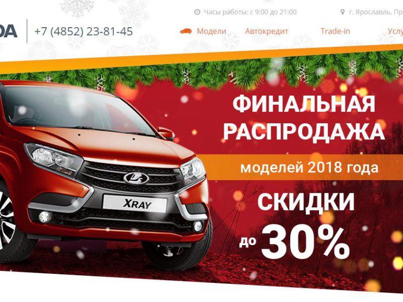 Автосалон Ярославль Авто отзывы