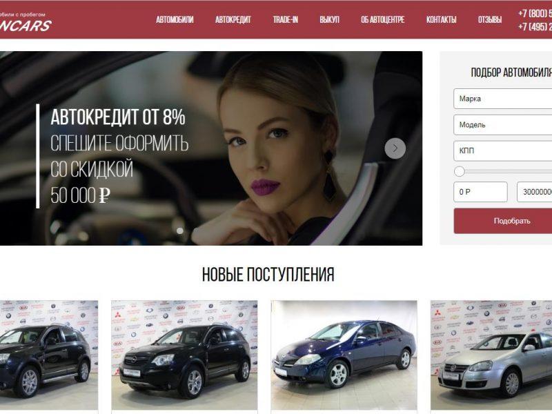 Автосалон Аванкарс | Avancars отзывы