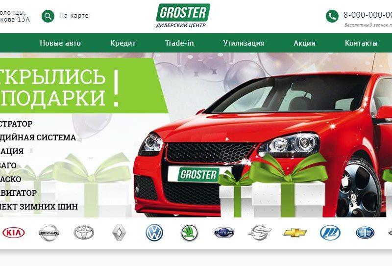 Автосалон Гростер | Groster Отзывы