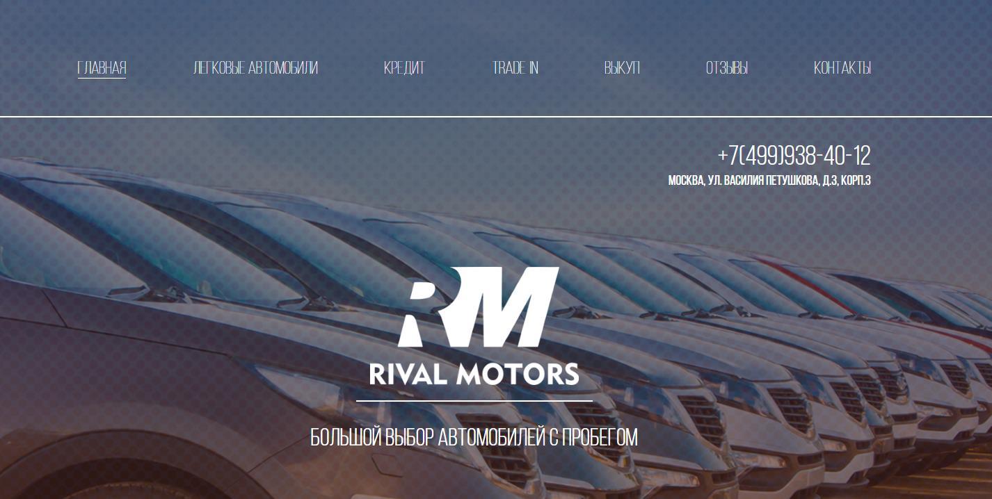 Автосалон Ривал Моторс | Rival Motors отзывы