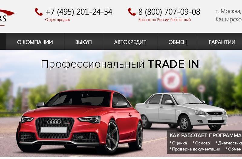 Автосалон Риксос Моторс   Rixos Motors отзывы