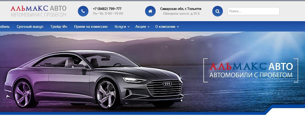 Автосалон Альмакс Авто отзывы