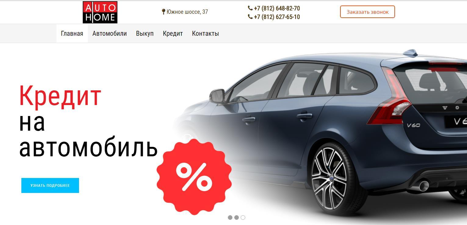 Автосалон АвтоХом | AutoHome отзывы