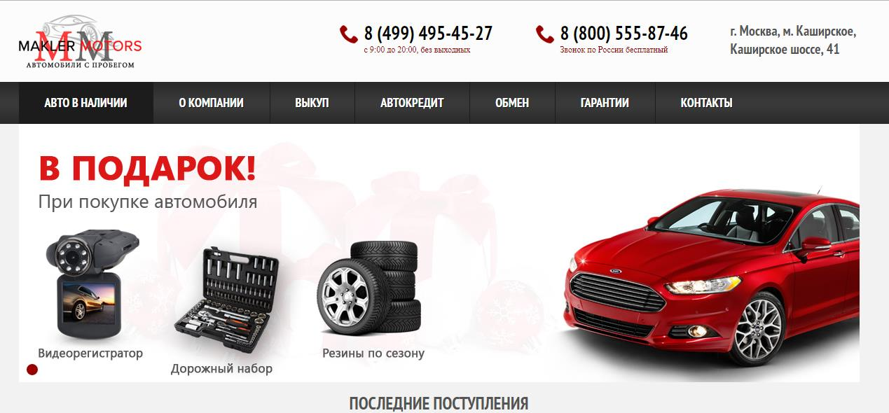 Автосалон МаклерМоторс | MAklerMotors отзывы