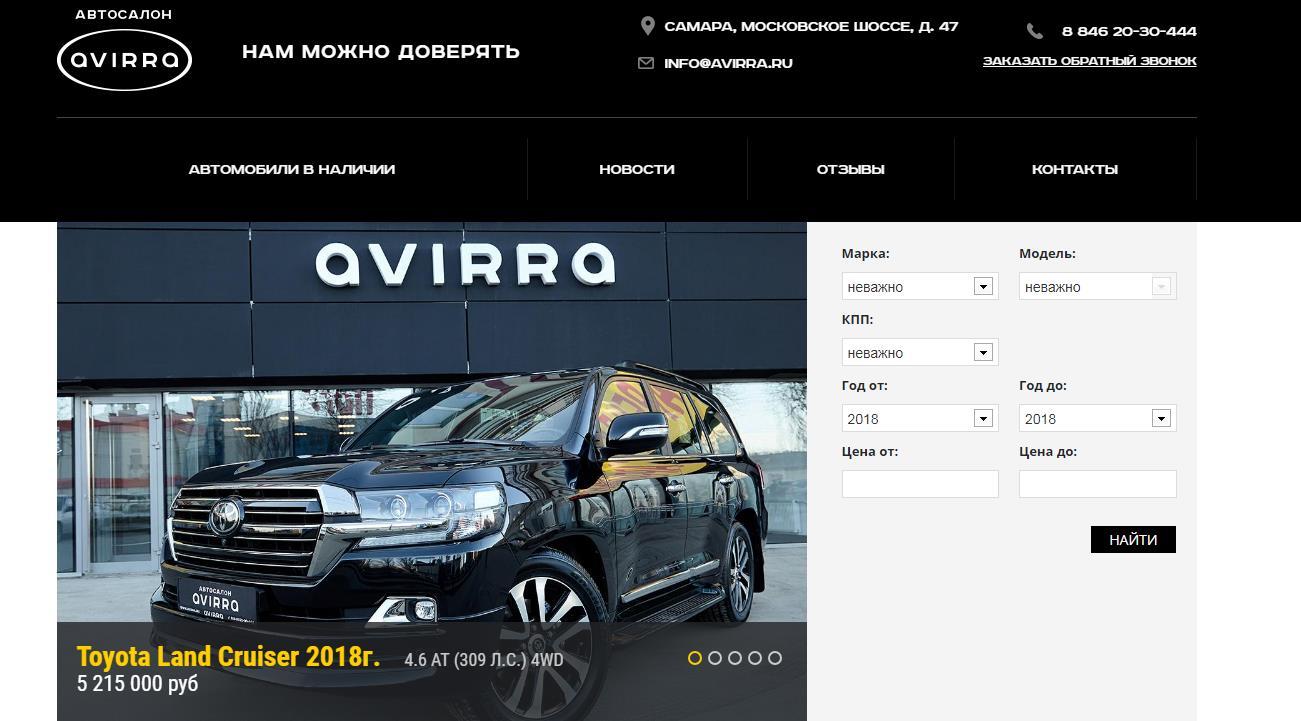Автосалон Авирра | Avirra отзывы