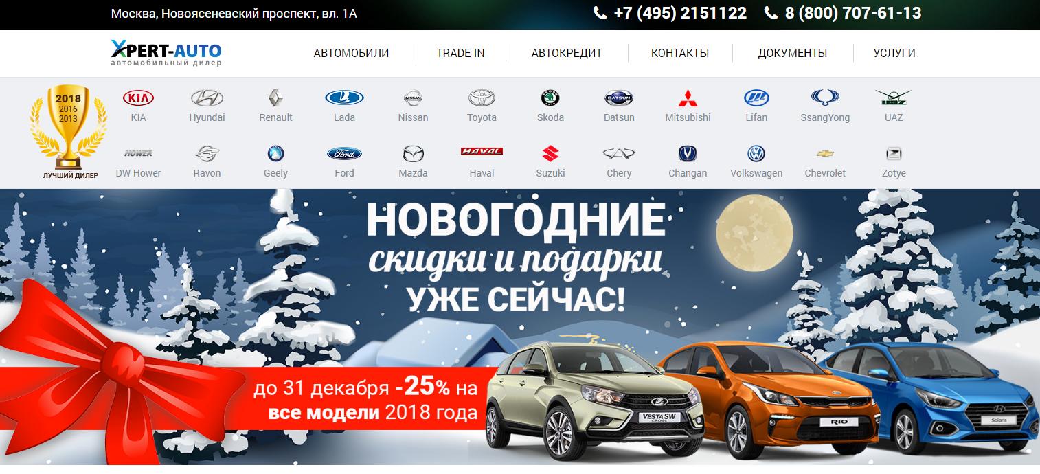 Автосалон Xpert Auto отзывы